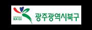 광주광역시 북구청