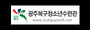 광주북구청소년수련관