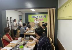 [평생교육]사회교육 프로그램 상반기 강사 간담회