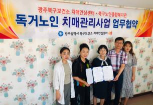 [노인돌봄기본서비스사업]  독거노인 치매관리사업 업무협약식