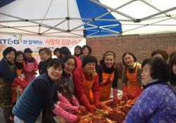 [노인돌봄기본서비스사업]KT&G와 함께하는 사랑의 김장나누기