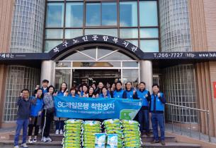 [노인돌봄기본서비스사업]sc제일은행 쌀10kg 후원